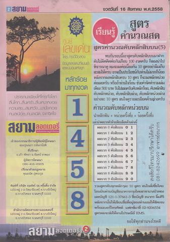 16 / 08 / 2558 MAGAZINE PAPER  - Page 4 Siamlottery_2