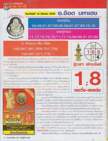 16 / 08 / 2558 MAGAZINE PAPER  Huayrat_005