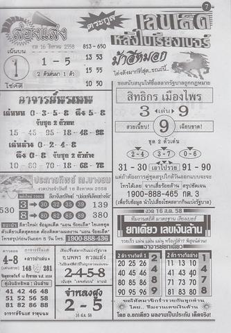 16 / 08 / 2558 MAGAZINE PAPER  - Page 4 Standard_maseemoke_7