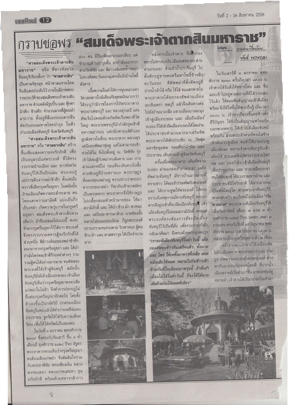 16 / 08 / 2558 FIRST PAPER Lektip_12