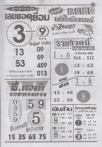 16 / 08 / 2558 MAGAZINE PAPER  - Page 4 Standard_maseemoke_17