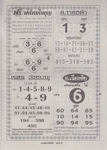 16 / 08 / 2558 MAGAZINE PAPER  - Page 2 Leksabadchai_8