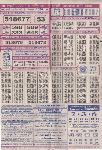 16 / 08 / 2558 MAGAZINE PAPER  - Page 2 Lottery_result_009