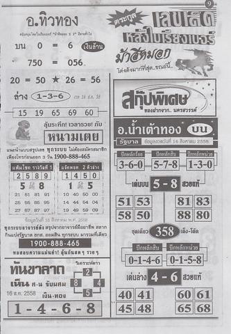 16 / 08 / 2558 MAGAZINE PAPER  - Page 4 Standard_maseemoke_9