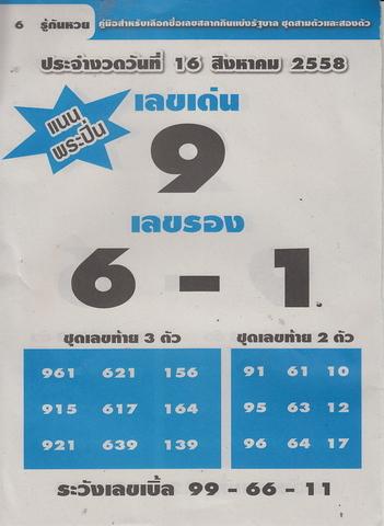 16 / 08 / 2558 MAGAZINE PAPER  - Page 3 Ruekanhuay_6