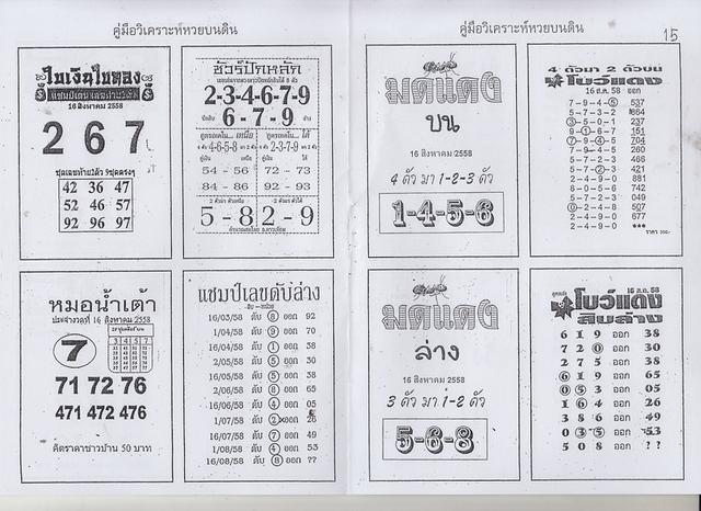 16 / 08 / 2558 MAGAZINE PAPER  Image1003