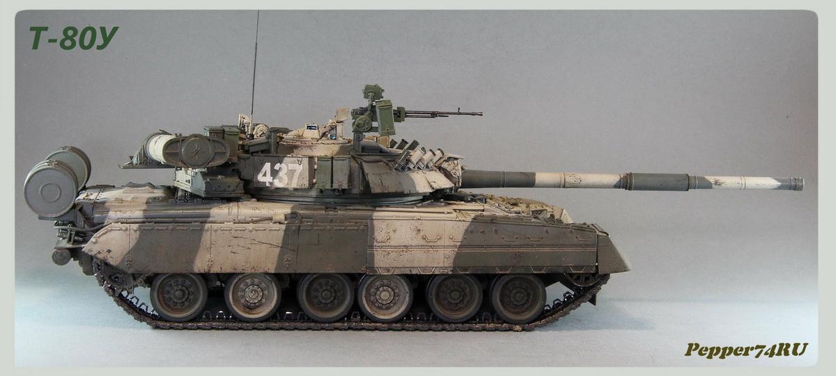 Т-80У 80_0005