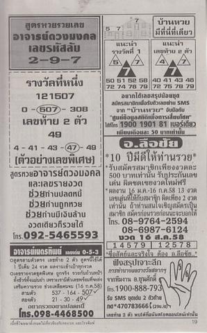 16 / 08 / 2558 MAGAZINE PAPER  Anantachoke_online_21