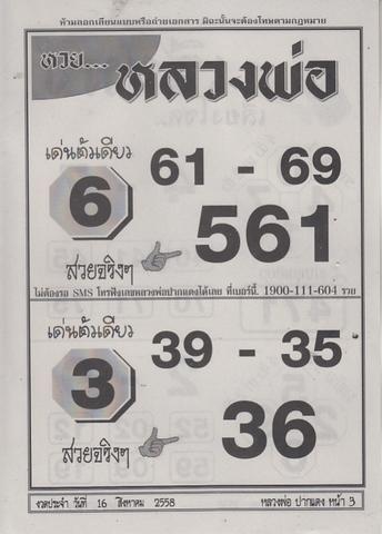16 / 08 / 2558 MAGAZINE PAPER  - Page 2 Luangporpakdang_3
