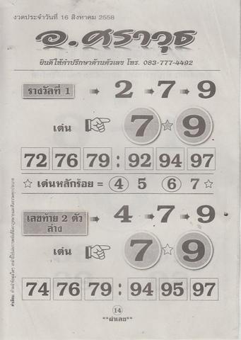 16 / 08 / 2558 MAGAZINE PAPER  - Page 3 Palek_18