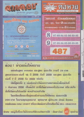 16 / 08 / 2558 MAGAZINE PAPER  Dabble_laploy_19
