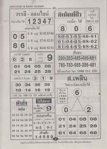 16 / 08 / 2558 MAGAZINE PAPER  - Page 4 Yeepur_9