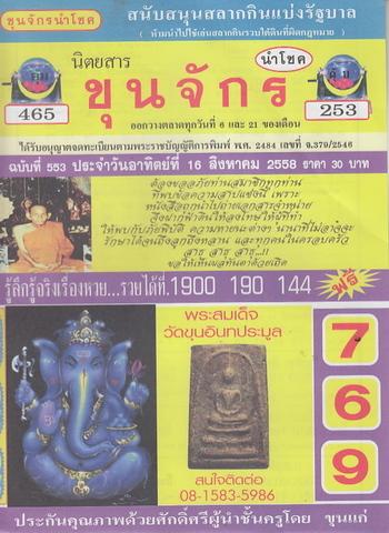 16 / 08 / 2558 MAGAZINE PAPER  - Page 2 Kwuanjak_1