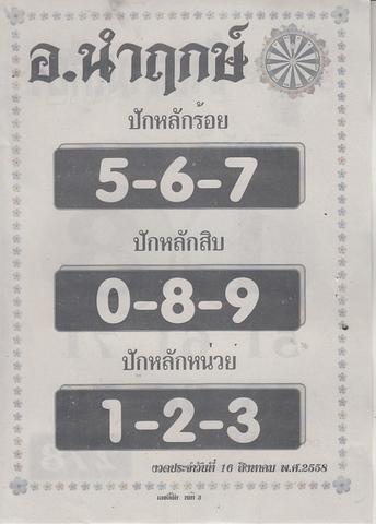 16 / 08 / 2558 MAGAZINE PAPER  - Page 2 Lekleelap_3