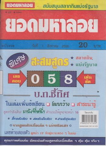 16 / 08 / 2558 MAGAZINE PAPER  - Page 4 Yodmahaloy_1