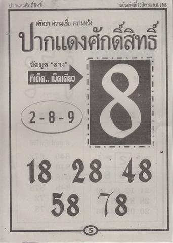 16 / 08 / 2558 MAGAZINE PAPER  - Page 3 Pakdangdsaksit_5_1