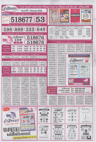 16 / 08 / 2558 MAGAZINE PAPER  - Page 2 Lottery_result_021