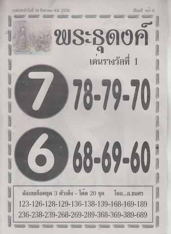 16 / 08 / 2558 MAGAZINE PAPER  - Page 4 Ziamsee_6
