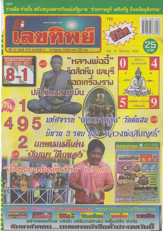 16 / 09 / 2558 FIRST PAPER . Lektip_1