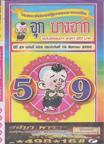 16 / 08 / 2558 MAGAZINE PAPER  - Page 2 Jukbangjak_1