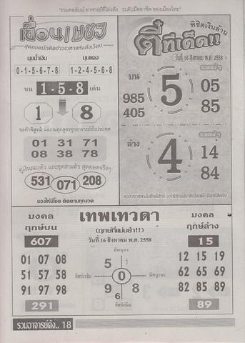 16 / 08 / 2558 MAGAZINE PAPER  - Page 3 Ruamajandang_18