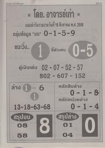 16 / 08 / 2558 MAGAZINE PAPER  - Page 3 Maseemoke_9