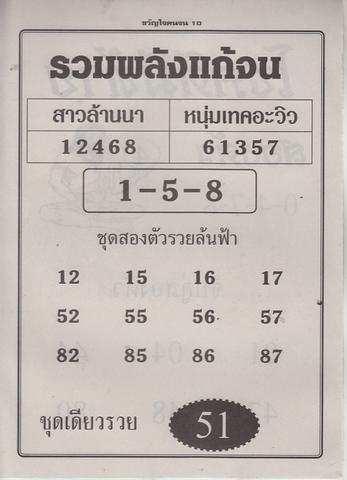 16 / 08 / 2558 MAGAZINE PAPER  - Page 2 Kwanjaikonjon_10