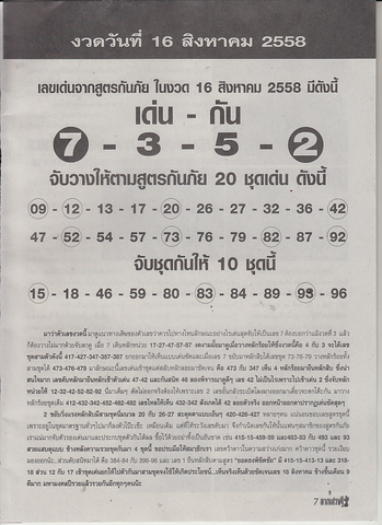16 / 08 / 2558 MAGAZINE PAPER  - Page 2 Lapsedtee_004