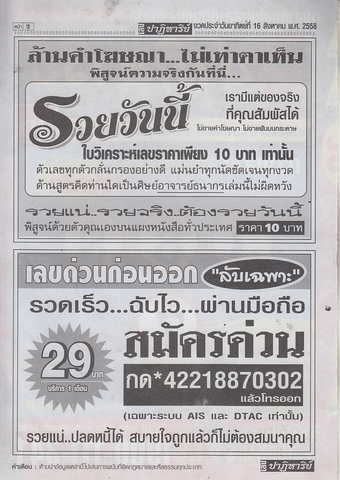 16 / 08 / 2558 MAGAZINE PAPER  - Page 2 Lekpatiharn_2