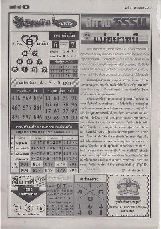 16 / 09 / 2558 FIRST PAPER . Lektip_8