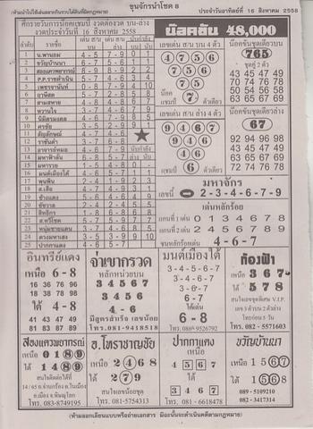 16 / 08 / 2558 MAGAZINE PAPER  - Page 2 Kwuanjak_8