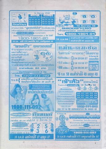 16 / 08 / 2558 MAGAZINE PAPER  - Page 3 Pedtamaew_2