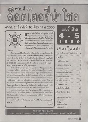 16 / 08 / 2558 MAGAZINE PAPER  - Page 2 Lottery_namchoke_2