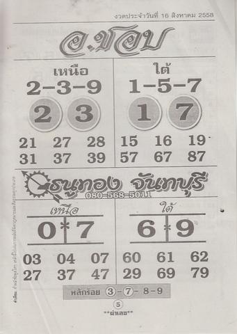 16 / 08 / 2558 MAGAZINE PAPER  - Page 3 Palek_5