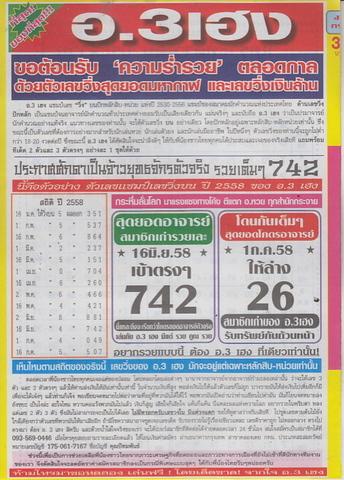 16 / 08 / 2558 MAGAZINE PAPER  - Page 2 Luangtajan_12