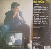 Ivan Kukolj Kuki  - Diskografija  1994b