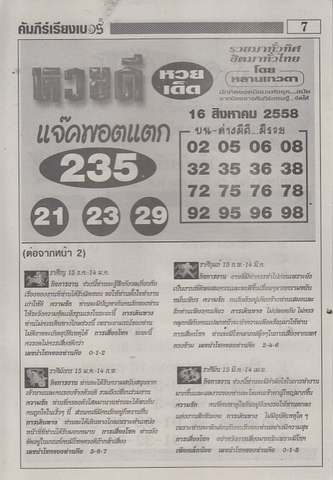 16 / 08 / 2558 MAGAZINE PAPER  Comepeereangber_7
