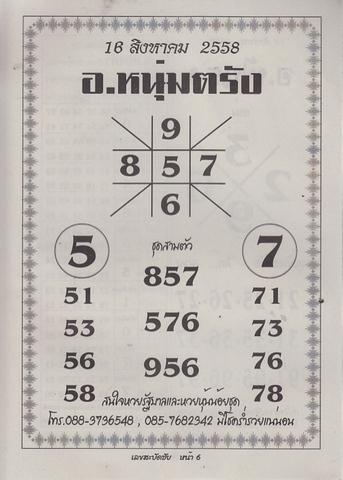 16 / 08 / 2558 MAGAZINE PAPER  - Page 2 Leksabadchai_6