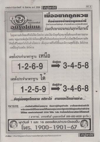 16 / 08 / 2558 MAGAZINE PAPER  - Page 2 Lekpatiharn_7