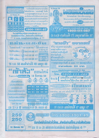 16 / 08 / 2558 MAGAZINE PAPER  - Page 2 Leklock_15_1