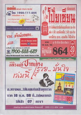 16 / 08 / 2558 MAGAZINE PAPER  Huayyai_19