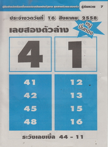 16 / 08 / 2558 MAGAZINE PAPER  - Page 3 Ruekanhuay_7