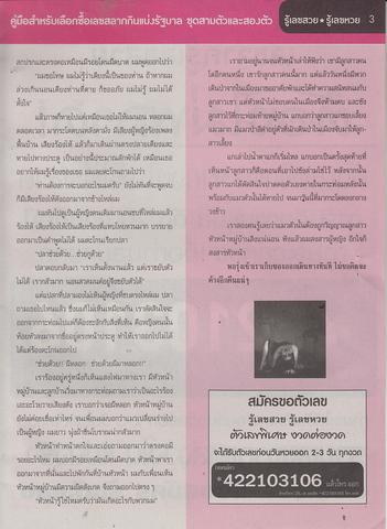 16 / 08 / 2558 MAGAZINE PAPER  - Page 4 Rueleksuay_3