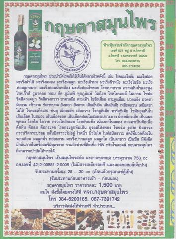 16 / 08 / 2558 MAGAZINE PAPER  - Page 2 Kwuanjak_16