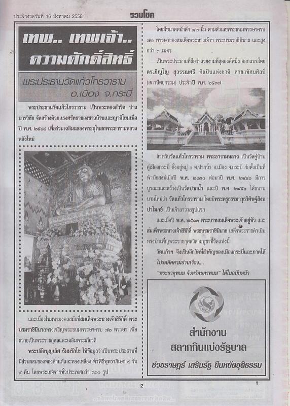 16 / 08 / 2558 FIRST PAPER Ruamchoke_2