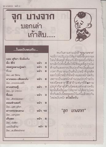16 / 08 / 2558 MAGAZINE PAPER  - Page 2 Jukbangjak_4
