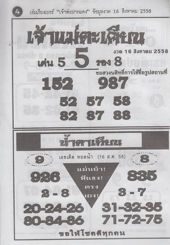 16 / 08 / 2558 MAGAZINE PAPER  Jaoporpakdang2_4