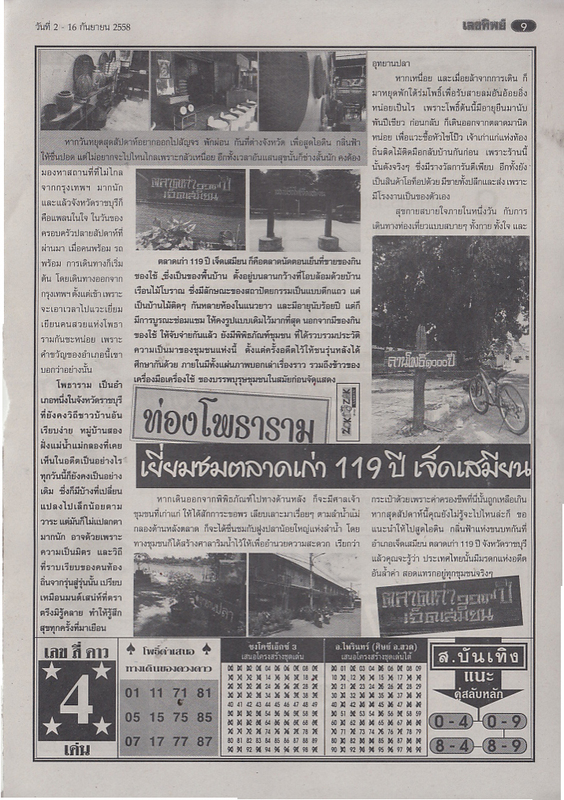 16 / 09 / 2558 FIRST PAPER . Lektip_9