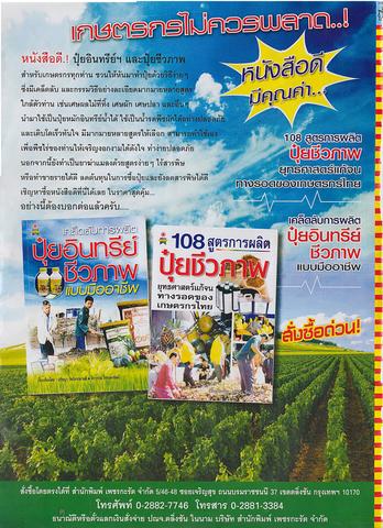 16 / 08 / 2558 MAGAZINE PAPER  - Page 2 Mahalap_008