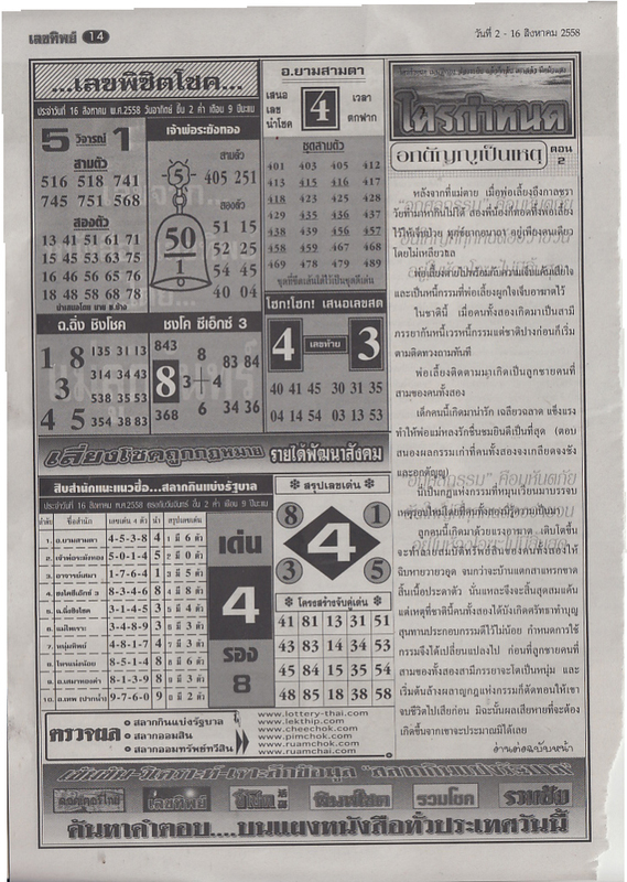 16 / 08 / 2558 FIRST PAPER Lektip_14